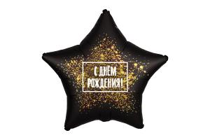 Звезда С днем рождения хлопушка